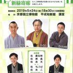 京都・らくご博物館【春】~新緑寄席~