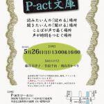 第74回『P-act文庫』