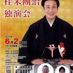 還暦&噺家生活40周年記念「桂米團治独演会」