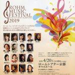 ロームミュージックフェスティバル2019 ロームミュージック フレンズ リレーコンサートB 木管&弦楽スペシャル・アンサンブル