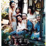 中丹映画大好き劇場『万引き家族』