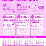 京都第一法律事務所2019年市民のための法律・税金セミナー