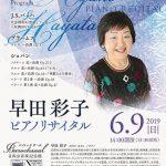 早田彩子ピアノリサイタル(公財)青山音楽財団助成公演