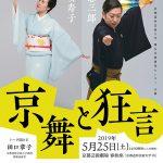 京舞と狂言