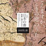 日本の書 和歌と詩のかたち