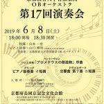 京都教育大学管弦楽団OBオーケストラ第17回演奏会