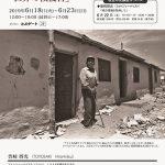 豊﨑博光 写真展「世界の核被害」