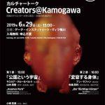 Creators@Kamogawaシリーズ カルチャートーク『公園という宇宙』『変容する身体』