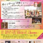第5回 京都・粋女Projectプレミアム ~日本舞踊・学んで遊べる着物ショー&マルシェ~