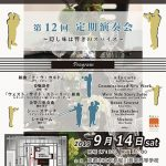 Brass Ensemble Saturday 第12回定期演奏会~隠し味は響きのスパイス~