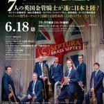 セプトゥーラ 金管七重奏団