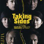加藤健一事務所公演 『Taking Sides~それぞれの旋律~』