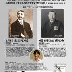 資料展「京都映画産業の礎を築いた二人の偉人、稲畑勝太郎と横田永之助」