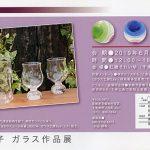 梶原理恵子 ガラス作品展
