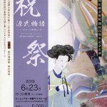 金一志韓国伝統芸術院開校25周年記念公演 「祝祭~源氏物語~」