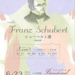 ドイツ歌曲演奏グループRaum!t(ラオミット)第3回公演 「シューベルト讃―歌曲選集―」(公財)青山音楽財団助成公演