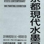第11回 京都現代水墨展(公募)