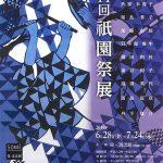 第11回 祇園祭展