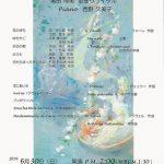 LA BONNE CHANSON 奥田博美 歌曲リサイタル Vol.28(公財)青山財団助成公演