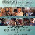 映画 『WEED THE PEOPLE ─大麻が救う命の物語─』自主上映会