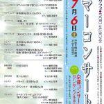 京都音楽家クラブ会員によるサマーコンサート