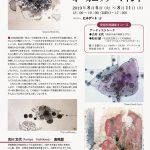 吉川文代個展 ─オーガニック・マインド