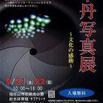 第33回中丹文化芸術祭「中丹写真展」~文化の感動~