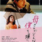 中丹映画大好き劇場『母さんがどんなに僕を嫌いでも』