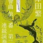 岸田繁 交響曲第一番・第二番連続演奏会