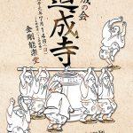 第五回 竜成の会「道成寺」