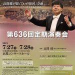 京都市交響楽団 第636回定期演奏会