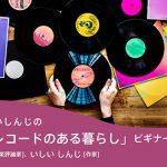 湯浅学&いしいしんじの「アナログレコードのある暮らし」