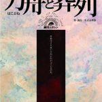 劇団ニガムシ第四回公演「方舟と葬列」