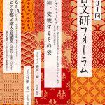第331回 日文研フォーラム「八幡神、変貌するその姿」
