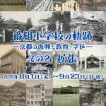 番組小学校の軌跡─京都の復興と教育・学区─ その2 拡張