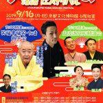 笑福亭たま 落語フェスティバル〈五流派花形競演会〉