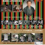 山中貞雄生誕110年記念展示