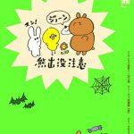 てんこもり堂第11回公演『熊』etc.
