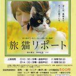 第30回ハートフル♡シネマ『旅猫リポート』