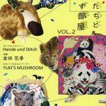 動物たちと暮らす部屋 VOL.2