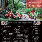 第17回 西陣伝統文化祭「千両ヶ辻」