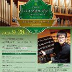 オムロン パイプオルガン コンサートシリーズVol.64「オルガニスト・エトワール」