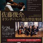 佐藤俊介とオランダ・バッハ協会管弦楽団