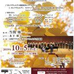 京都クラウディオ・モンテヴェルディ合唱団 第64回定期演奏会(公財)青山音楽財団助成公演