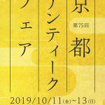 第75回京都アンティークフェア