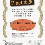 第79回『P-act文庫』