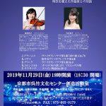 violin and piano 秋の夜のコンサート 時空を超えた作曲家との対話