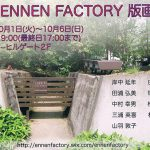The 8th ENNEN FACTORY 銅版展