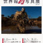 世界報道写真展2019-WORLD PRESS PHOTO 19- 76億の目撃者たち