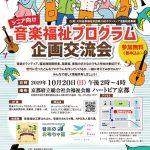 シニア向け音楽福祉プログラム企画交流会